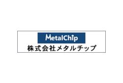 株式会社メタルチップ