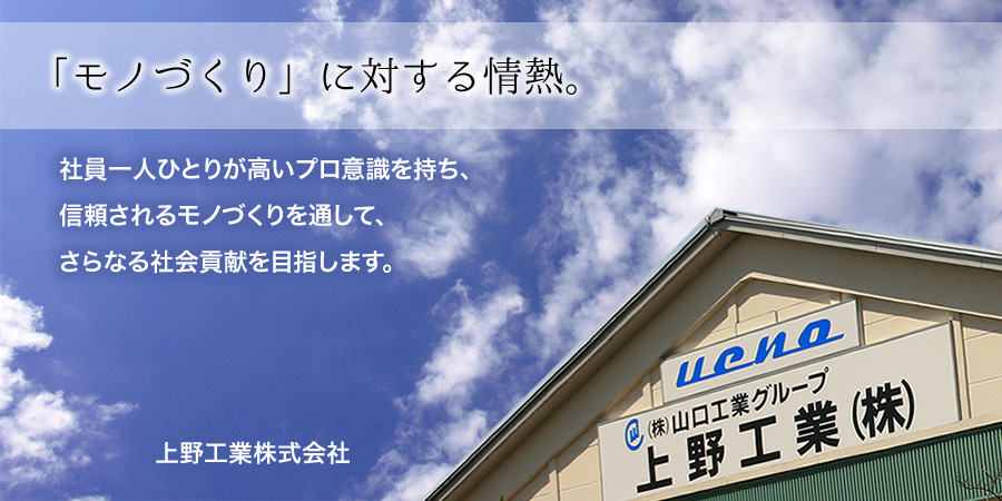 上野工業 会社案内へ