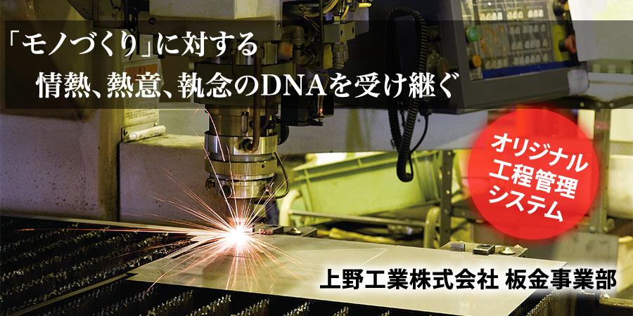 上野工業 板金事業部へ