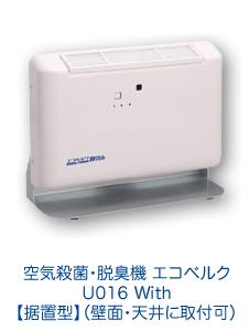 空気殺菌・脱臭機 エコベルクU016 With据置型(壁面・天井に取付可)