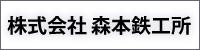 株式会社森本鉄工所