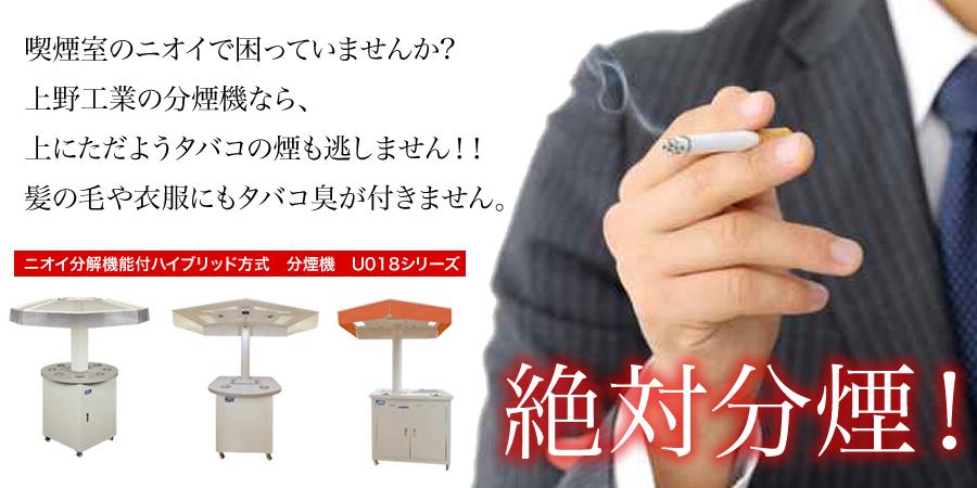 絶対分煙!分煙機U018シリーズ 喫煙室のニオイで困っていませんか?上野工業の分煙機なら上にただよう煙草の煙も逃がしません!髪の毛や衣服にもタバコ臭がつきません。ニオイ分解機能付きハイブリッド方式