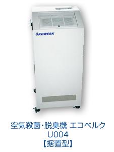 空気殺菌・脱臭機 エコベルクU004【据置型】