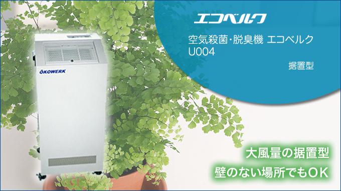 空気殺菌・脱臭機 エコベルク U004 据置型 大風量の据置型 壁のない場所でもOK