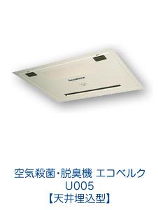 空気殺菌・脱臭機 エコベルクU005【天井埋込型】
