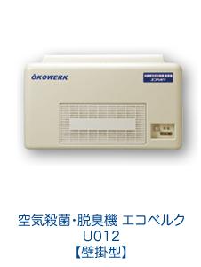 空気殺菌・脱臭機 エコベルクU012【壁掛型】