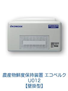 農産物鮮度保持装置 エコベルクU012【壁掛型】